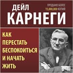 How to Stop Worrying and Start Living [Russian Edition] by  Dale Carnegie audiobook