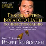 Rich Dad's Guide to Investing: What the Rich Invest in, That the Poor and the Middle Class Do Not! [Russian Edition] by  Robert T. Kiyosaki audiobook