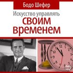 The Art of Time Management [Russian Edition] by  Bodo Schäfer audiobook