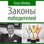 The Winners Laws - 30 Absolutely Unbreakable Habits of Success: Everyday Step-by-Step Guide to Rich and Happy Life [Russian Edition] by  Bodo Schäfer audiobook