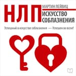 NLP: The Art of Seduction [Russian Edition] by  Martin Leyvits audiobook
