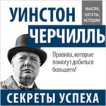 Winston Churchill. Secrets of Success [Russian Edition] by  John Bowerman audiobook