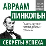Abraham Lincoln: Secrets of Success [Russian Edition] by  John Bowerman audiobook