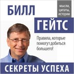 Bill Gates: Secrets of Success [Russian Edition] by  John Bowerman audiobook