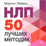 NLP: 50 Best Practices [Russian Edition] by  Martin Gleiwitz audiobook