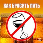 How to Stop Drinking [Russian Edition] by  Alexei Tikhonov audiobook