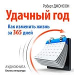 Good Year: How to Change Their Lives for 365 Days [Russian Edition] by  Robert Johnson audiobook