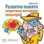 The Development of Memory: The Secrets of Spies [Russian Edition] by  Marcus Lee audiobook