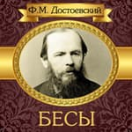 The Possessed [Russian Edition] by  Fyodor Dostoevsky audiobook