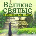 Great Saints: Unknown Facts [Russian Edition] by  Aleksej Semenov audiobook