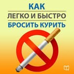 How Quickly and Easily quit Smoking [Russian Edition] by  Karl Lanc audiobook