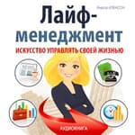Life Management: The Art of Managing Your life [Russian Edition] by  Inessa Alenson audiobook
