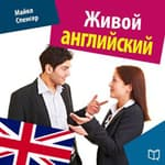 Fluent English [Russian Edition] by  Michael Spencer audiobook