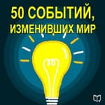 50 Events That Changed the World [Russian Edition] by  Kelly Cooper audiobook