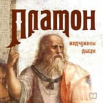 Plato: Pearls of Wisdom [Russian Edition] by  Plato audiobook