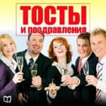 Toasts and Congratulations [Russian Edition] by  Konstantin Rjabov audiobook