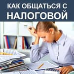 How to Deal With Internal Revenue Service [Russian Edition] by  Elena Volkova audiobook