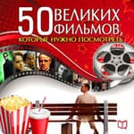 The 50 Great Films [Russian Edition] by  Julia Cameron audiobook