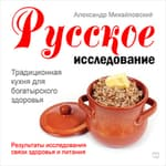 Russian Research [Russian Edition]: Traditional Cuisine for Good Health by  Alexander Mikhailovsky audiobook