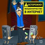 Watch out! Internet Fraud [Russian Edition] by  Pavel Kapustin audiobook