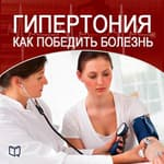 How to Beat Hypertension [Russian Edition] by  Marina Javkina audiobook