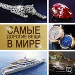 The Most Expensive Things in the World [Russian Edition] by  Kerry Duncan audiobook