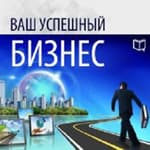 Your Successful Business [Russian Edition] by  Alan Wilson audiobook