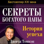 Robert Kiyosaki: The Life Principles for Success by  George J. Thompson PhD audiobook