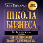 The Business School by  Robert Kiyosaki audiobook