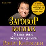 Rich Dad's Conspiracy of the Rich: The 8 New Rules of Money  by  Robert Kiyosaki audiobook