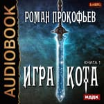 Игра Кота. Книга 1 by  Roman Prokofiev audiobook