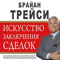 The Art of Closing the Sale: The Key to Making More Money Faster in the World of Professional Selling [Russian Edition] by Brian Tracy audiobook