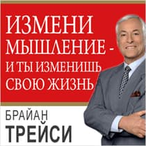 Change Your Thinking, Change Your Life: How to Unlock Your Full Potential for Success and Achievement [Russian Edition] by Brian Tracy audiobook