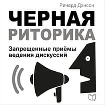 Black Rhetoric [Russian Edition]: Unfair Methods of Conducting Discussions by Richard Denson audiobook