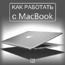 How to Work with Your MacBook [Russian Edition] by Michael Spencer audiobook