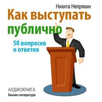 How to Speak in Public: 50 Questions and Answers [Russian Edition] by Nikita Neprjahin audiobook