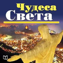 Wonders of the World. Top-100. [Russian Edition] by Kurt Dias audiobook