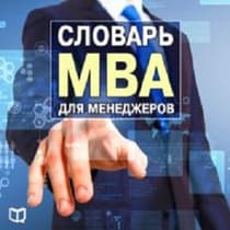 Manager's MBA Dicitonary [Russian Edition] by Henry Russel audiobook
