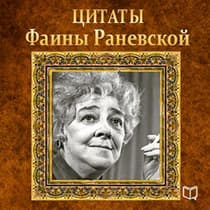Faina Ranevskaya. Quotes [Russian Edition] by Faina Ranevskaja audiobook