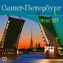 Saint-Petersburg. Top-10 [Russian Edition] by Anton Komarov audiobook