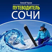 Sochi Guide [Russian Edition] by Alexey Chernov audiobook