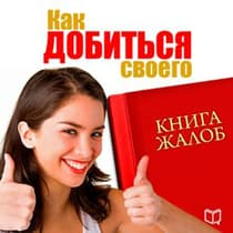 Book of complaints. How to Get What You Need [Russian Edition] by Svetlana Sergeeva audiobook