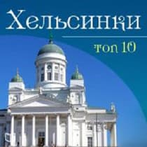 Helsinki. TOP-10 [Russian Edition] by Arthur Martin audiobook