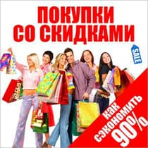 Shopping and Discounts: How to Buy Cheaper! [Russian Edition] by John Freedman audiobook