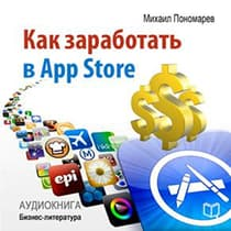 How to Make Money in the App Store [Russian Edition] by Mihail Ponomarev audiobook