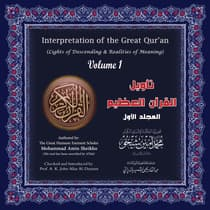 Interpretation of the Great Qur'an: Volume 1 by Mohammad Amin Sheikho audiobook