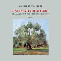 Spiritual Ways, the Teachings of Elder Petros Volume 1 (narrated in Modern Greek) by Dimitris Tsakiris audiobook