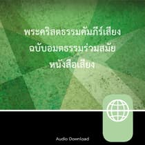 Thai New Contemporary Version, Audio Download by Zondervan audiobook