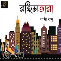 Rahimtara : MyStoryGenie Bengali Audiobook 36 by BANI BASU audiobook