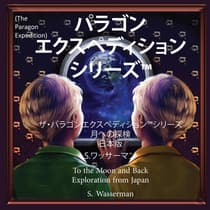 The Paragon Expedition (Japanese) by Susan Wasserman audiobook
